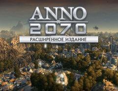 ANNO 2070 Расширенное издание (для ПК, цифровой ключ)