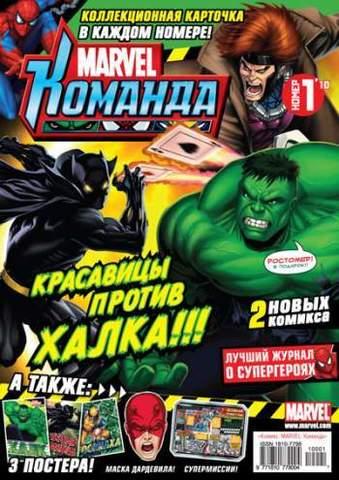 Marvel: Команда №1'10