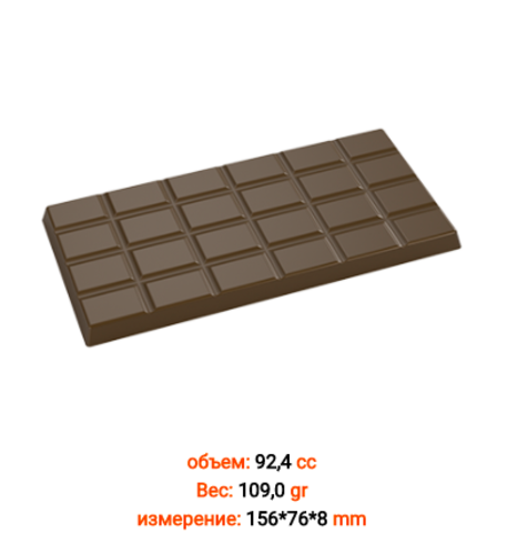 Форма поликарбонатная для шоколада - Плитка