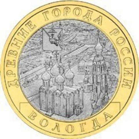 10 рублей Вологда 2007 г. СПМД