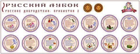 Развивающий набор наклеек «Русские добродетели: Прибаутки №2»