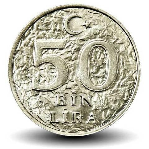50000 лир. ФАО. Турция. 1996 год. XF-AU