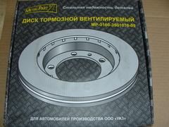 Диск тормозной  УАЗ (MetalPart)
