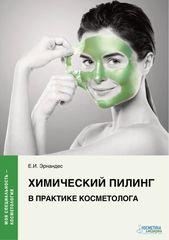Химический пилинг в практике косметолога