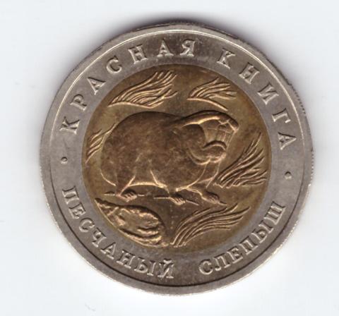 """50 рублей """"Песчаный слепыш"""" 1994 год №2"""