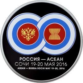 3 рубля. Саммит Россия - Асеан. 2016 г. PROOF