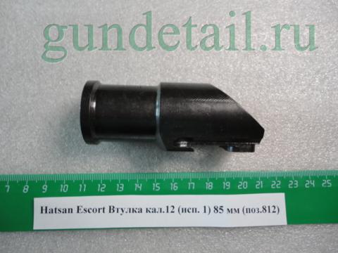 Втулка мод. ESCORT кал.12 (исп. 1) 85 мм