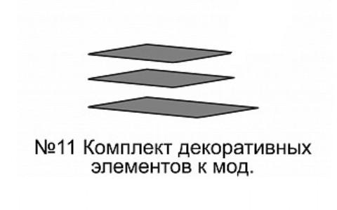 Комплект декоративных элементов к модулю 13 комплектация 10 - 1 штука Танго 11