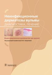 Неинфекционные дерматозы вульвы