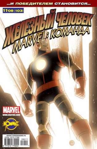 Marvel: Команда №103