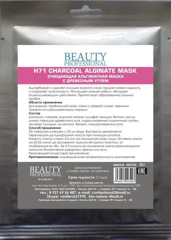 Очищающая альгинатная маска с древесным углем, ТМ BEAUTY PROFESSIONAL