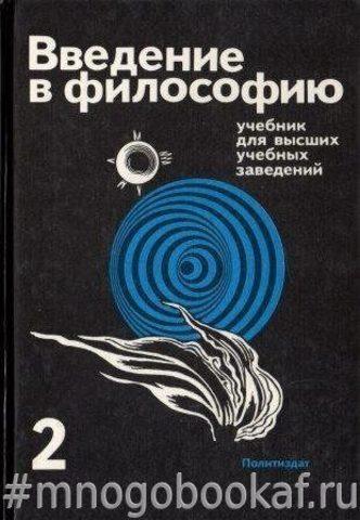 Введение в философию. В 2-х частях. Ч. 1. и ч.2
