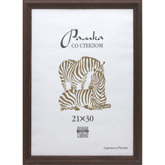 Рамка Зебра А4 21х30 см деревянный багет 16 мм темно-коричневая