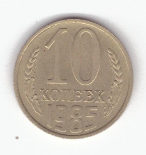 10 копеек 1985 года. Брак - небольшое смещение со стороны герба VF