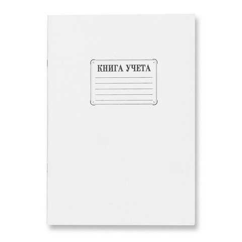Книга учета бухгалтерская офсет А4 48 листов в клетку на скрепке (обложка - картон)