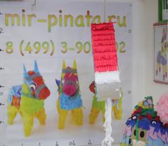 Пиньята С Днём Рождения! - Радуга - mir-pinata.ru - мир-пиньята