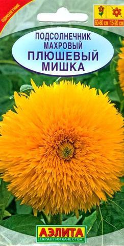 Семена Подсолнечник Плюшевый Мишка, махровая, Одн