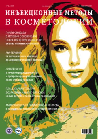 Журнал инъекционные методы в косметологии Инъекционные методы в косметологии №2/2019 unekcion_metodu.png