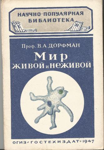 В.А. Дорфман
