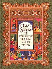 Омар Хайям и персидские поэты ХХVI веков