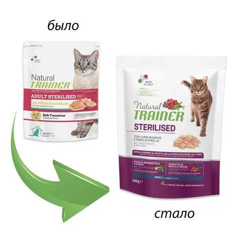 Trainer Natural Cat Adult Sterilised - Fresh White Meats