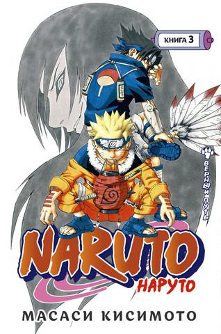 Naruto. Наруто. Книга 3. Верный путь (предзаказ)