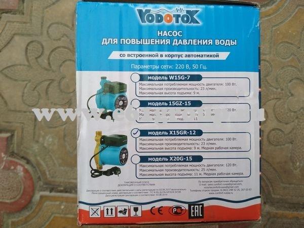Насос Vodotok (XinWilo) для подкачки X15GR-12, с мокрым ротором, хол. и гор. вода, H-9м, 23лмин. стомость