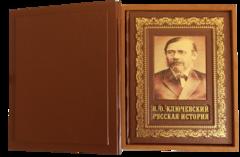 Русская история.Ключевский.В.О