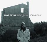 Егор Летов / Праздник Кончился (2CD)