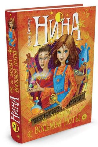 Нина и загадка Восьмой Ноты (книга 2)