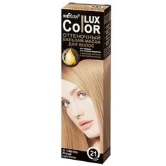 Оттеночный бальзам-маска для волос тон 21 Светло-русый (туба 100 мл) COLOR LUX