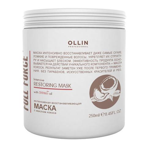 OLLIN PROFESSIONAL FULL FORCE Интенсивная восстанавливающая маска с маслом кокоса 250 мл