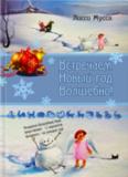 Встретим Новый Год Волшебно!-цифровая