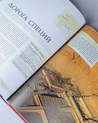 Книга «Великие путешествия. Через океаны, за открытиями, по торговым путям, за литературными героями и за верой» из серии Lonely Planet, 312 стр.