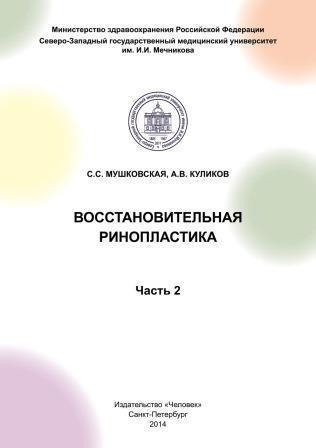 Оториноларингология Восстановительная ринопластика. Часть 2 Восстановительная_ринопластика._Часть_II.jpg