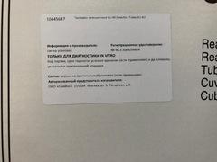 904-0721-9 Пробирки реакционные Сисмекс/Sysmex SU-40 (Reaction Tube SU-40), 3000шт/уп