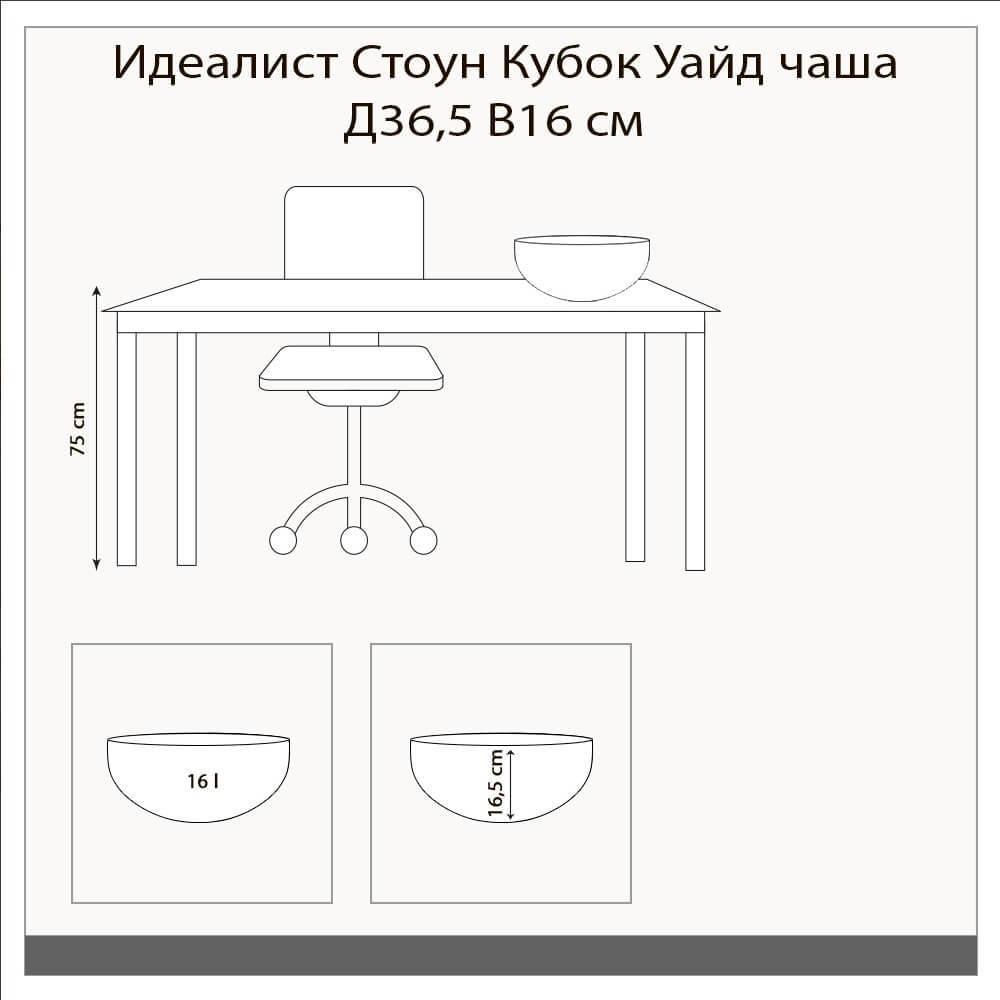 Настольный горшок для цветов Идеалист Стоун Кубок уайд D36 H16 размеры