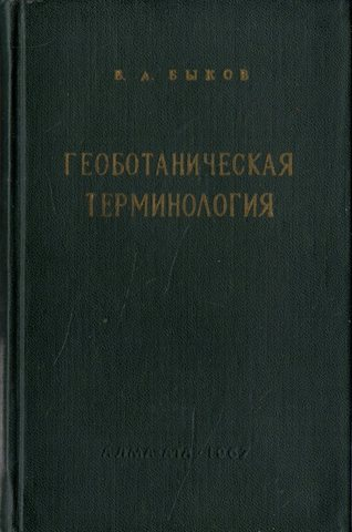 Геоботаническая терминология