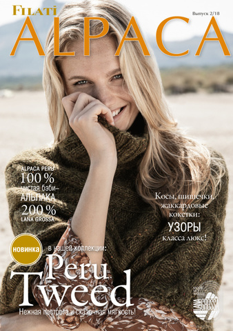 Журнал Lana Grossa ALPACA #2/18