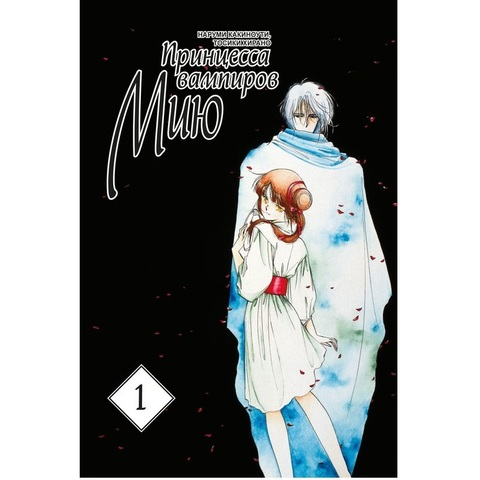 Принцесса вампиров Мию. Том 1