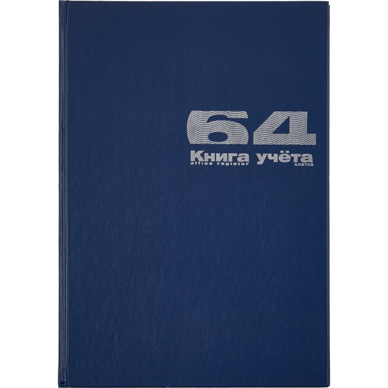 Книга учета бухгалтерская Альт офсет А4 64 листа в клетку на сшивке (обложка - бумвинил)
