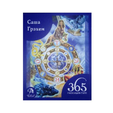 Книга 365 Раскладов Таро. Счастье и удача каждый день
