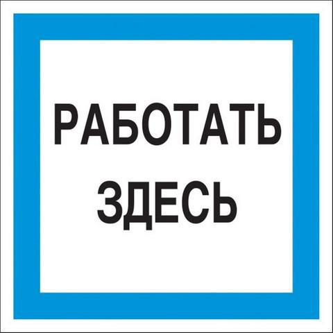 Знак безопасности A20 Работать здесь (пластик 200х200)