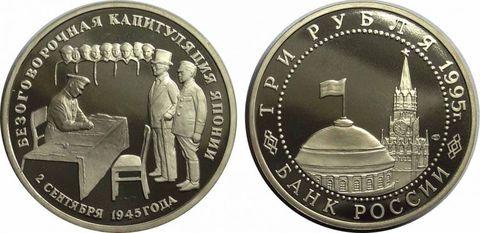 """(Proof) 3 рубля """"Безоговорочная капитуляция Японии"""" 1995 год"""