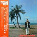 Sadao Watanabe / California Shower (LP)