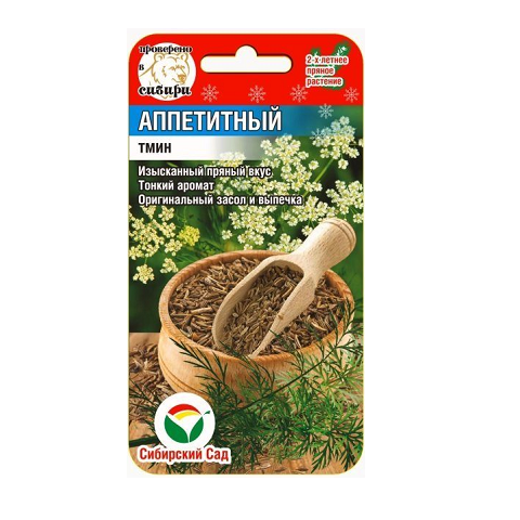 Тмин Аппетитный 0,5гр (Сиб Сад)