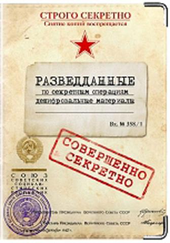 """Обложка для водительских документов """"Разведданные"""""""