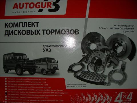 Тормоз дисковый задний  мост Тимкен/Спайсер (к-т) суппорт ГАЗ