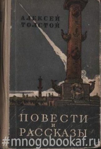 Толстой А.Н. Повести и рассказы
