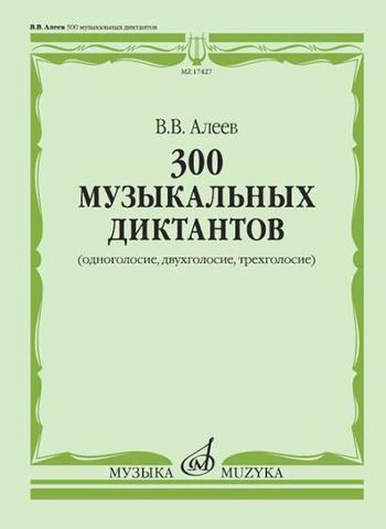Алеев В. 300 музыкальных диктантов (одноголосие, двухголосие, трехголосие).